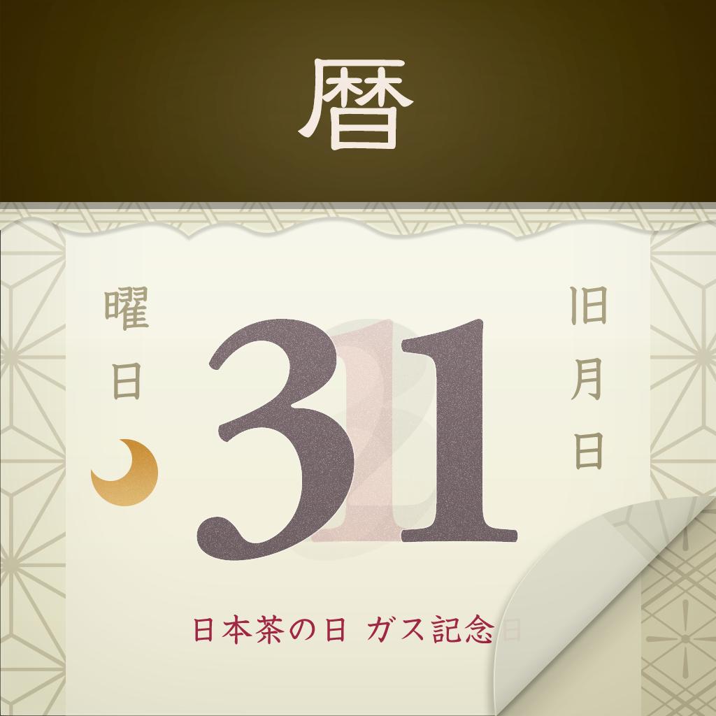 日めくり2014年版 - 暦、祝日、月齢など毎日の50種類以上の情報を表示するスケジュール機能付き日めくりカレンダーアプリ